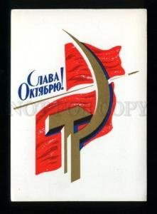 134298 1969 USSR SPACE Glory to Great October by LAUSHKIN old