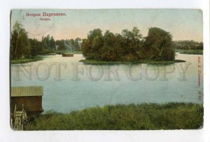 287467 RUSSIA St.Petersburg second Pargolovo lake RPPC w/ overprint stamp