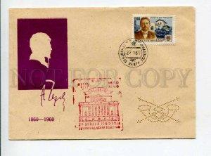 297786 USSR 1960 year writer Anton Chekhov silhouette COVER w/ perfin