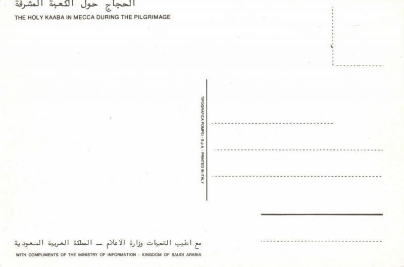 saudi arabia, MECCA MAKKAH, Kaaba during the Hajj (1970s) Islam Postcard (1)