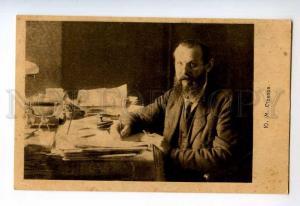 248742 Russia jewish revolutionary Yuri Steklov Znanie Sila PC