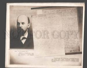 094148 USSR LENIN Draft program of party Vintage photo POSTER