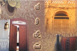 Kuwait multi view doors wall Postcard