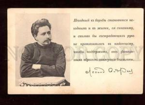 026326 ANDREEV Famous Russian WRITER Vintage Photo RARE PC