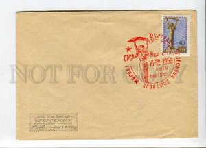 297613 USSR 1959 year Kiev philatelic exhibition Ugric stamps COVER