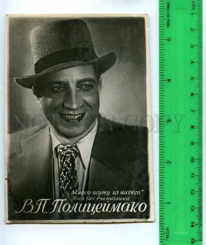 194199 POLITSEYMAKO Soviet MOVIE THEATRE Actor PHOTO