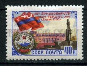 505641 USSR 1960 year anniversary republic Armenia stamp