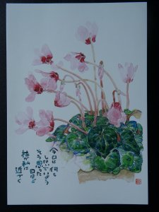 CYCLAMEN Paintings Poems by Japanese Disabled Artist Tomihiro Hoshino PC