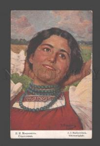 096622 Head of Rural Type Female MATSKEVITCH Vintage RUSSIAN