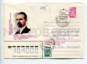 411264 1981 Karpov Latvian revolutionary journalist diplomat Berzin-Ziemelis