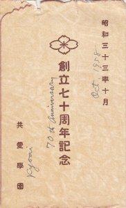 KYOAI , 70th Anniversity , Japan , 1958 : Postcard Set with envelope