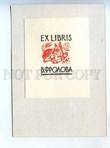 284955 USSR Vadim Frolov ex-libris bookplate 1969 year