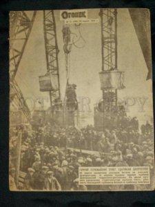 104341 USSR 1932 AVANT-GARDE MAGAZINE Ogoniek 1st May