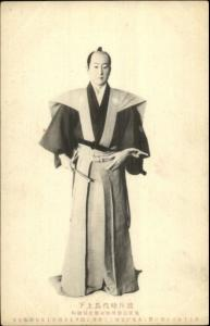 Japanese Man in Full Costume c1905 Postcard #2