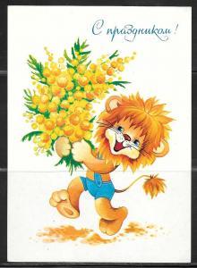 1984 Russia Greeting Post Card, lion, unused.