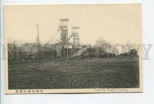 438193 CHINA Togo Pit Fushun Colliery Vintage postcard