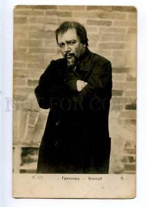 235218 GROMOV Russian DRAMA Theatre ACTOR Role Vintage PHOTO