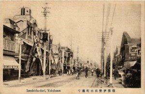 PC CPA YOKOHAMA Isesakicho dori JAPAN (a8366)