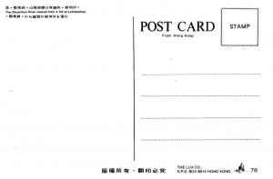 Hong Kong  SHUMCHUN~SHAM CHUN RIVER & Homes LUKMACHOW HILL 4x6 Oversize Postcard