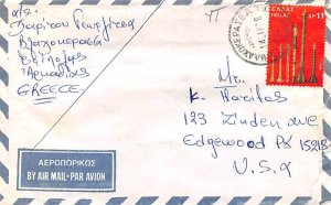 Envelope Greece, Grece Postal Used Unknown