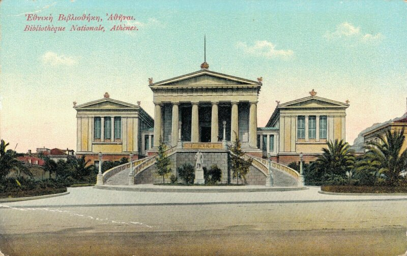 Greece - Bibliotheque Nationale Athenes 03.76