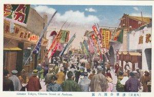 TOKYO , Japan , 1910-30s ; Cinema Street , Asakusa