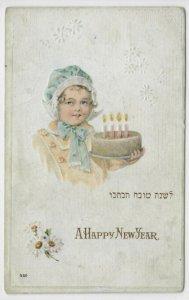 Jewish New Year / Shana Tova Judaica Postcard - Small tear
