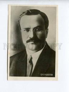 263171 Vyacheslav Molotov communist party leader Vintage