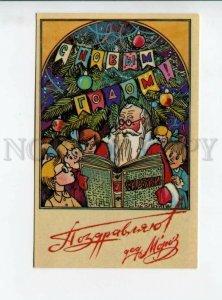 3166507 NEW YEAR Ded Moroz SANTA CLAUS reding Book GUBANOV old