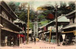 PC CPA YOKOHAMA Motomachi JAPAN (a9127)