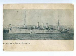 163447 Russian training ship OKEAN Ocean Vintage Veyerman PC