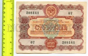 501409 USSR 1956 year Bond 100rub national economy development