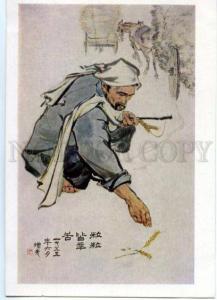154299  CHINA Man by Fan Tzun-syan Old postcard