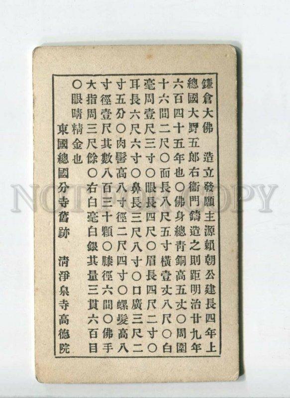 3104112 JAPAN Garden BUDDHA Temple Vintage CDV PHOTO RARE