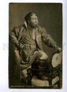 161605 BOLOTIN Russian OPERA Singer vintage PHOTO BULLA PC