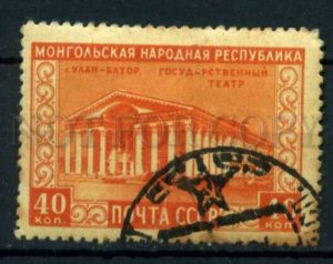 504037 USSR 1951 year Anniversary Republic Mongolia stamp