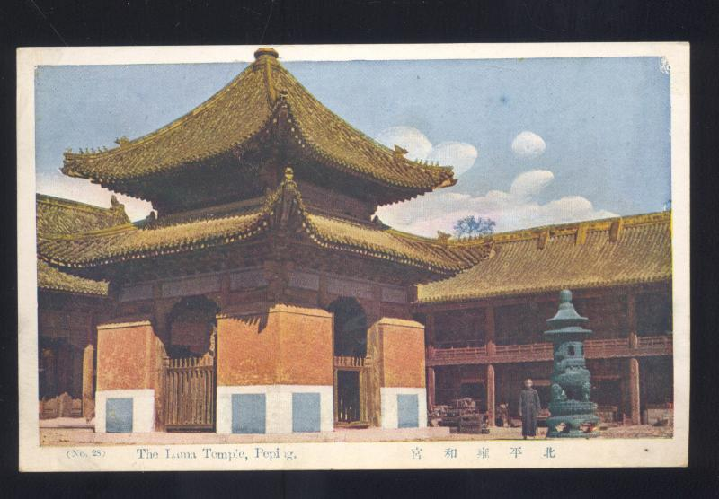 THE LUNA PALACE PEPING PEKING CHINA CHINESE ANTIQUE VINTAGE POSTCARD NO. 23