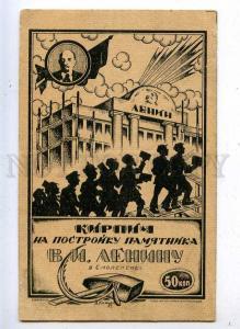 204765 RUSSIA Kazhuro build monuments to Lenin SMOLENSK