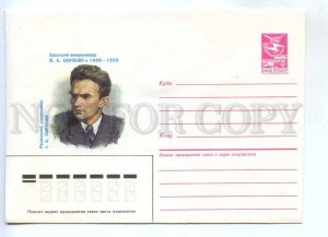 282218 USSR 1986 year Mishurov screenwriter film director Igor Savchenko postal