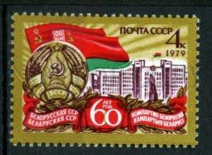 507908 USSR 1979 year Anniversary of Communist Party Belarus
