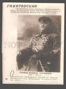 083119 USSR Kotovskiy commander RED Army Vintage photo POSTER