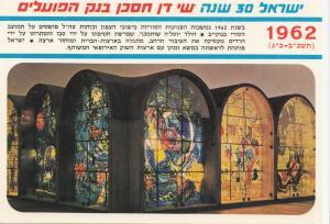Israel, The Chagall Windows, Hadassah Medical Center, unused Postcard