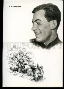 136937 WWII RUSSIAN Leonid NEKRASOV Hero of USSR