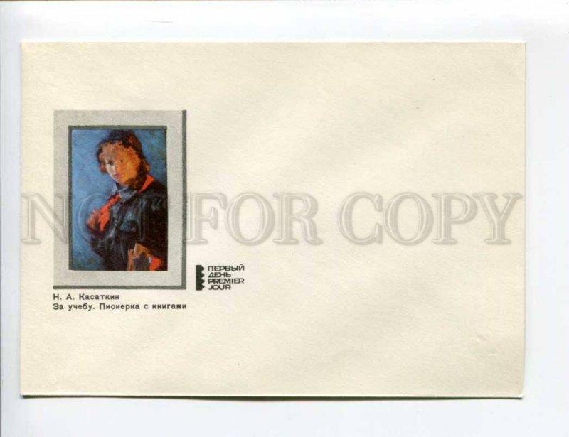 d404078 USSR 1972 Ryazantsev Kasatkin for studying pioneer girl books FDC blank