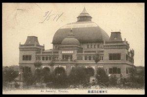 Germany 1914 China TIENTSIN Cover An Assemby Copenhagen Denmark 95178