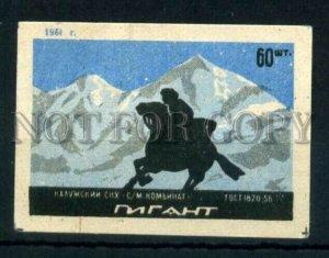 500805 USSR Kaluga Gigant horseman Vintage match label