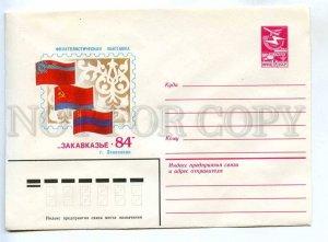 281047 USSR 1983 Konovalov philatelic exhibition Transcaucasus Leninakan postal