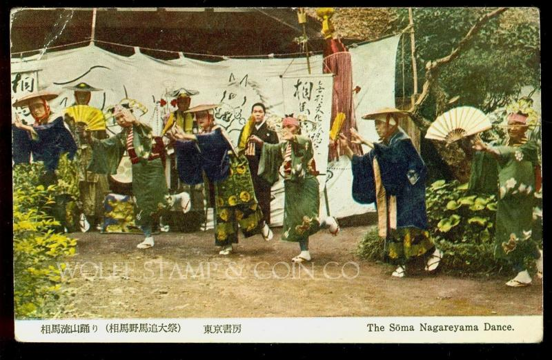 Vintage Chrome Japan Postcard The Soma Nagareyama Dance  B3863