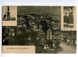 126573 BULGARIA Greetings from BREZNIK Vintage postcard