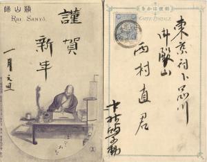 japan, Confucianist Philosopher, Historian, Artist & Poet Rai San'yō 頼 山陽 (1900)